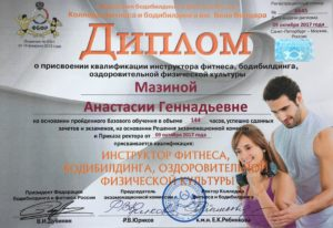 Сертификат фитнес-тренера